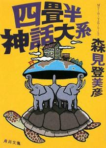 elephant-tortoise