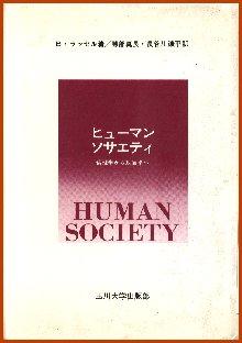 『倫理と政治における人問社会』の表紙画像