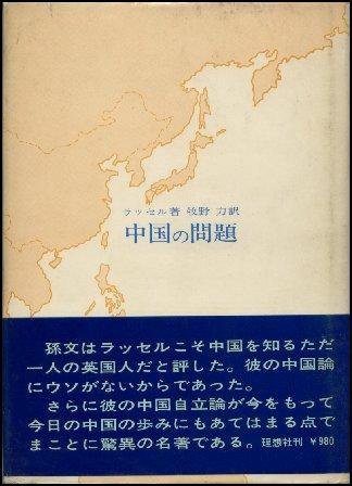ラッセル著『中国の問題』の表紙画像