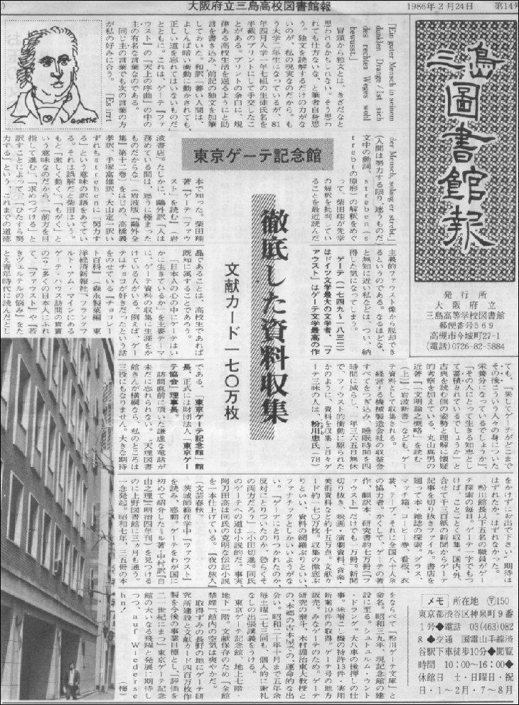 大阪府立図書館報(ゲーテ関係記事)の画像