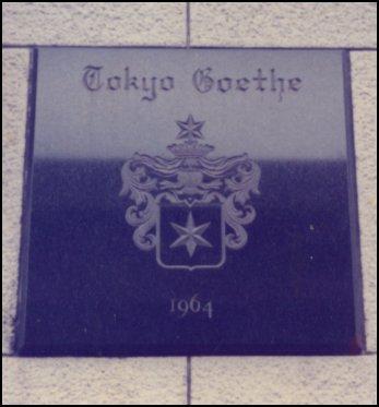 東京ゲーテ記念館の建築記念プレート