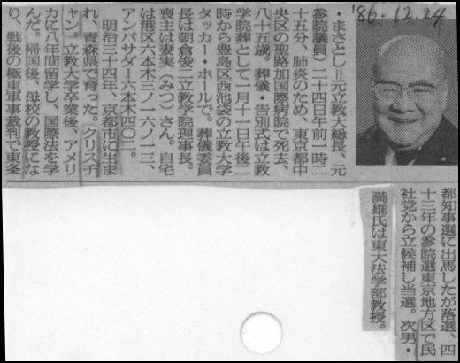 ラッセル協会発起人(松下正寿)論文・エッセイ等索引 - バートランド ...