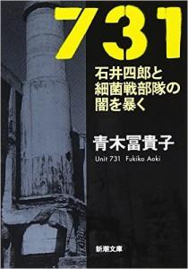 731butai_bookcover