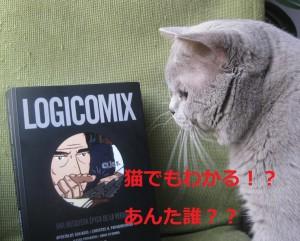 Logicomix-and-Cat
