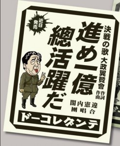 ichioku-sokatuyaku_abe
