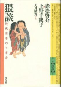 waidan_ueno-chizuko