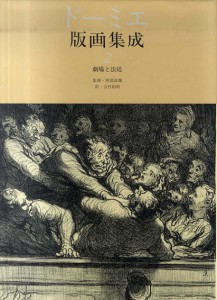 Daumier-etching_hotei