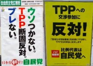 TPP-hantai_Jiminto