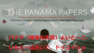 panama-papers_kyoshano-tengoku