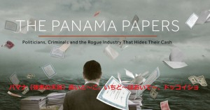 panama-papers_kyoshano-tengoku