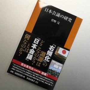 nihonkaigi_ukeika