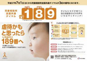 jido-gyakutai_poster02