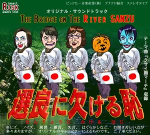 aikoku-onna_seijikatachi