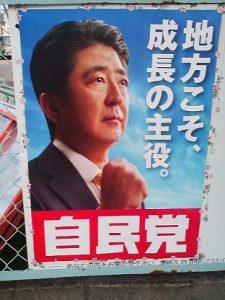 abe-poster_atugesho