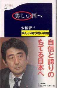 abe_utsukushikunie02
