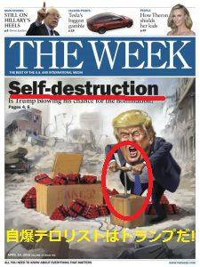 trump-self-destruction_jibaku-tero